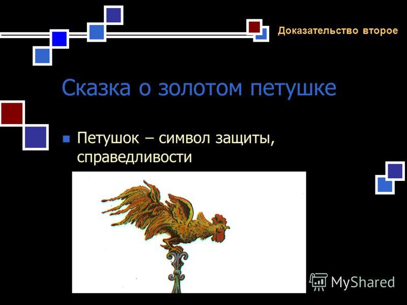 Сказка о золотом петушке Петушок – символ защиты, справедливости Доказательство второе