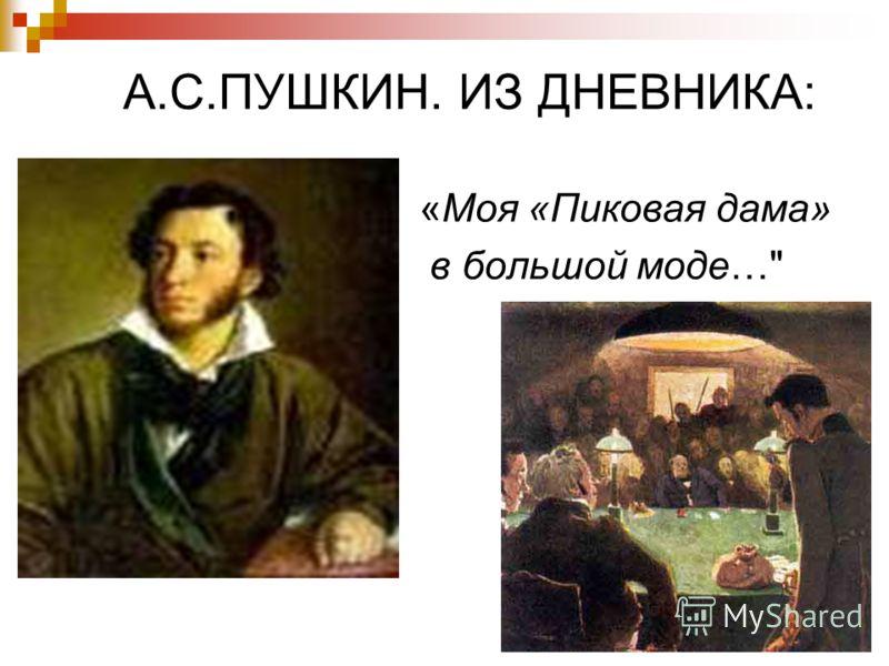 А.С.ПУШКИН. ИЗ ДНЕВНИКА: «Моя «Пиковая дама» в большой моде…