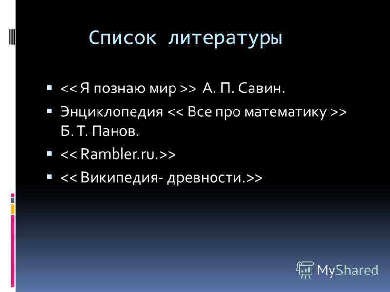 Список литературы > А. П. Савин. Энциклопедия > Б. Т. Панов. >
