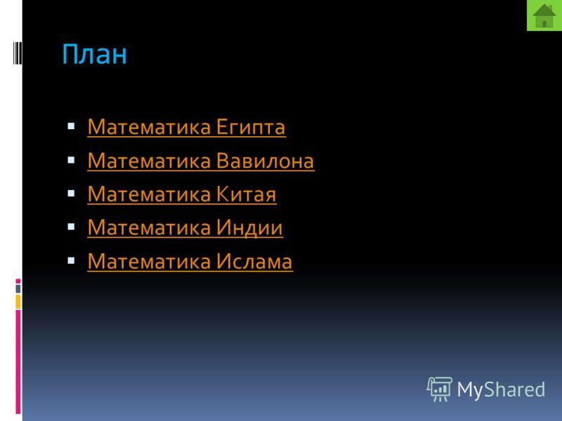 План Математика Египта Математика Вавилона Математика Китая Математика Индии Математика Ислама