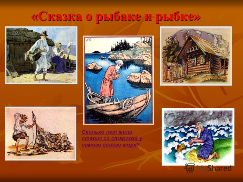 «Сказка о рыбаке и рыбке» Сколько лет жили старик со старухой у самого синего моря?