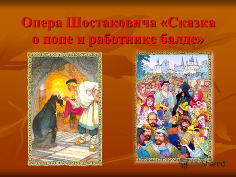 Опера Шостаковича «Сказка о попе и работнике балде»