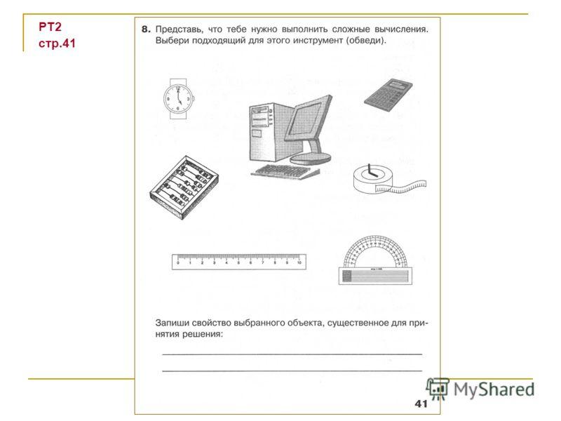 РТ2 стр.41