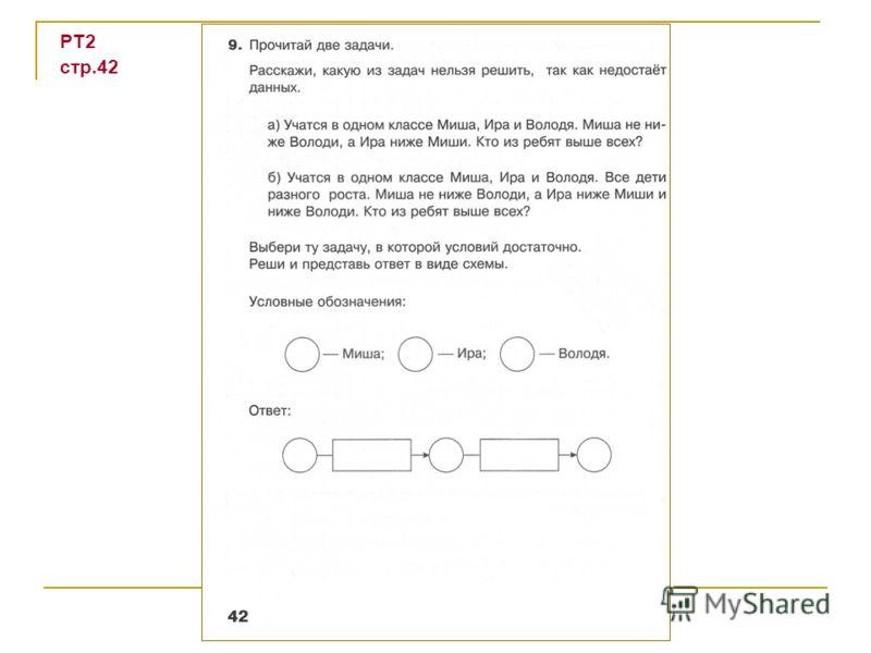 РТ2 стр.42