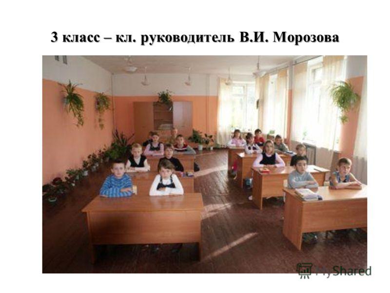 3 класс – кл. руководитель В.И. Морозова