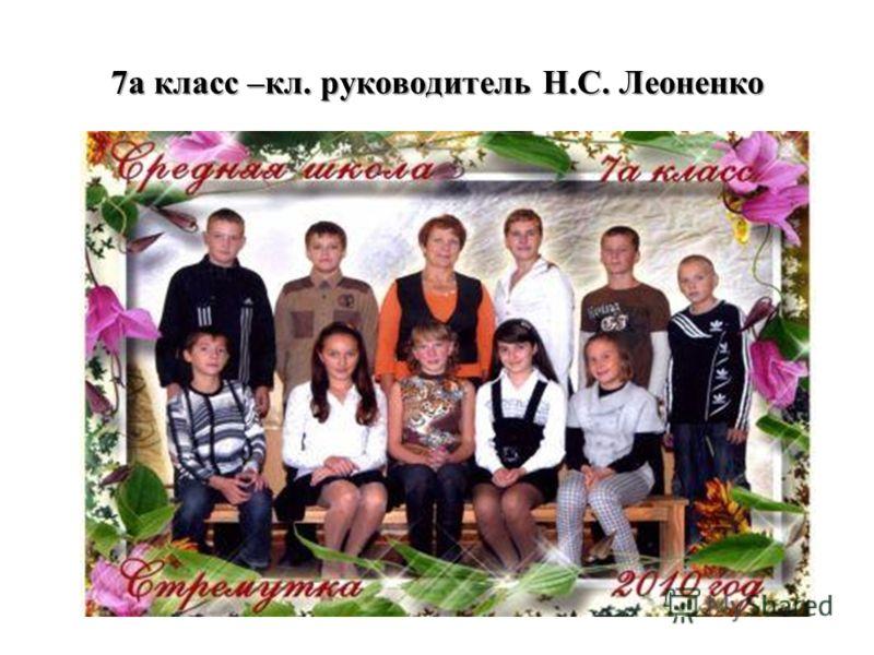 7а класс –кл. руководитель Н.С. Леоненко
