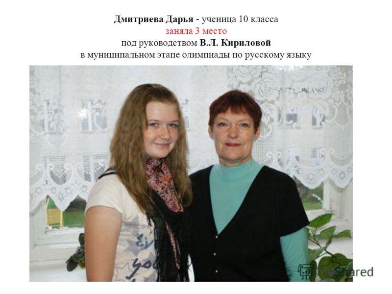 Дмитриева Дарья - ученица 10 класса заняла 3 место под руководством В.Л. Кириловой в муниципальном этапе олимпиады по русскому языку
