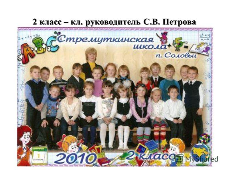 2 класс – кл. руководитель С.В. Петрова