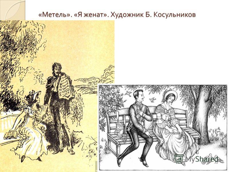 « Метель ». « Я женат ». Художник Б. Косульников