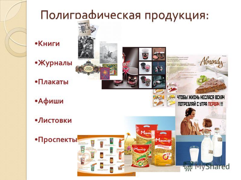 Полиграфическая продукция : Книги Журналы Плакаты Афиши Листовки Проспекты