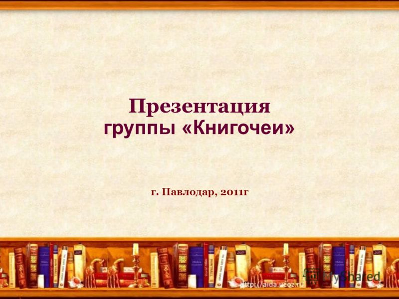 Презентация группы «Книгочеи» г. Павлодар, 2011г