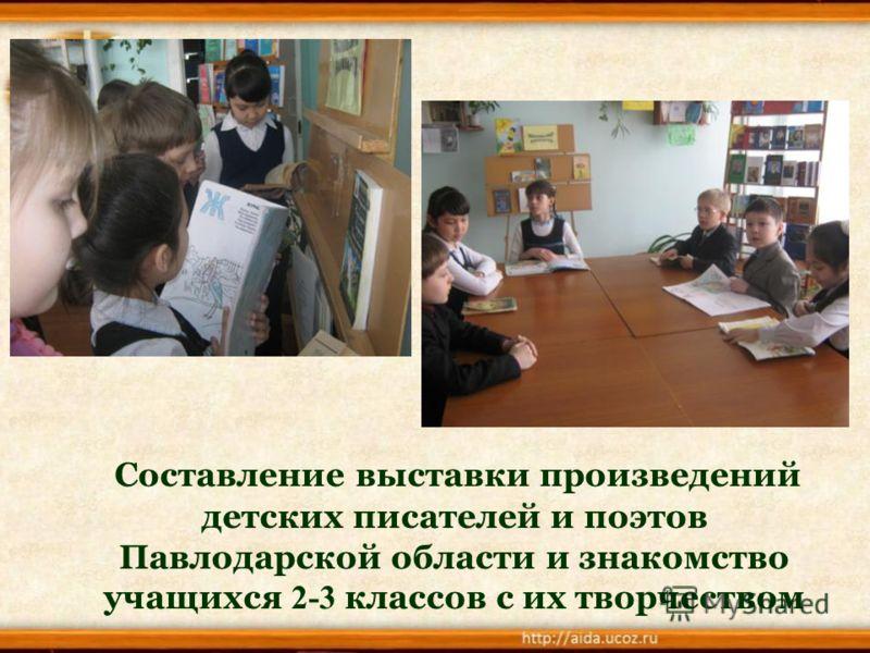 Составление выставки произведений детских писателей и поэтов Павлодарской области и знакомство учащихся 2-3 классов с их творчеством