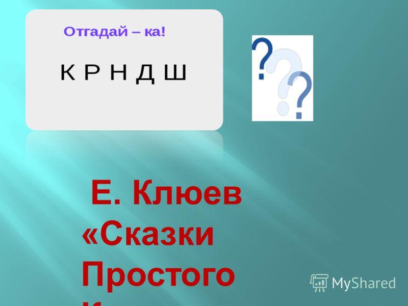 Е. Клюев «Сказки Простого Карандаша»