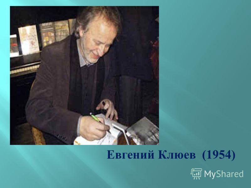Евгений Клюев (1954)