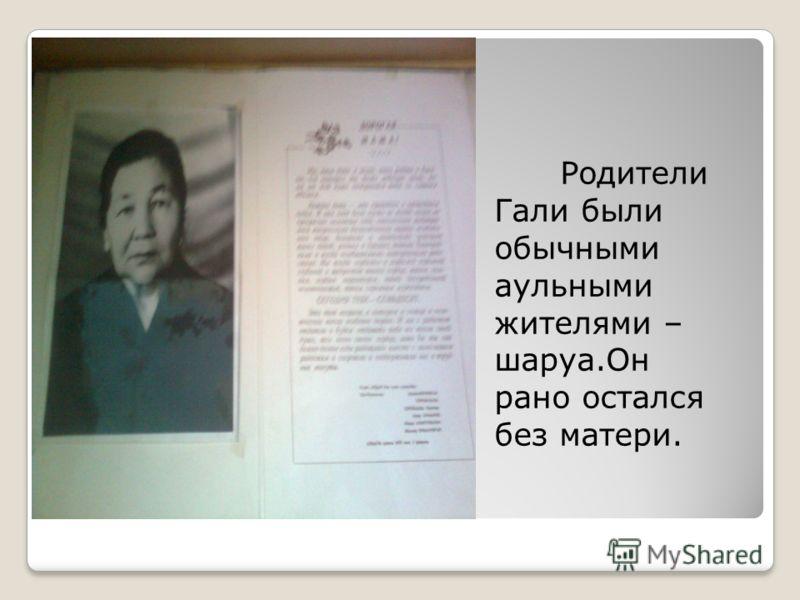 Гали Орманов родился 15 августа 1907 года в местечке Ешкиольмес Капальского района Талдыкорган- ской области. Гали Орманов родился 15 августа 1907 года в местечке Ешкиольмес Капальского района Талдыкорган- ской области.