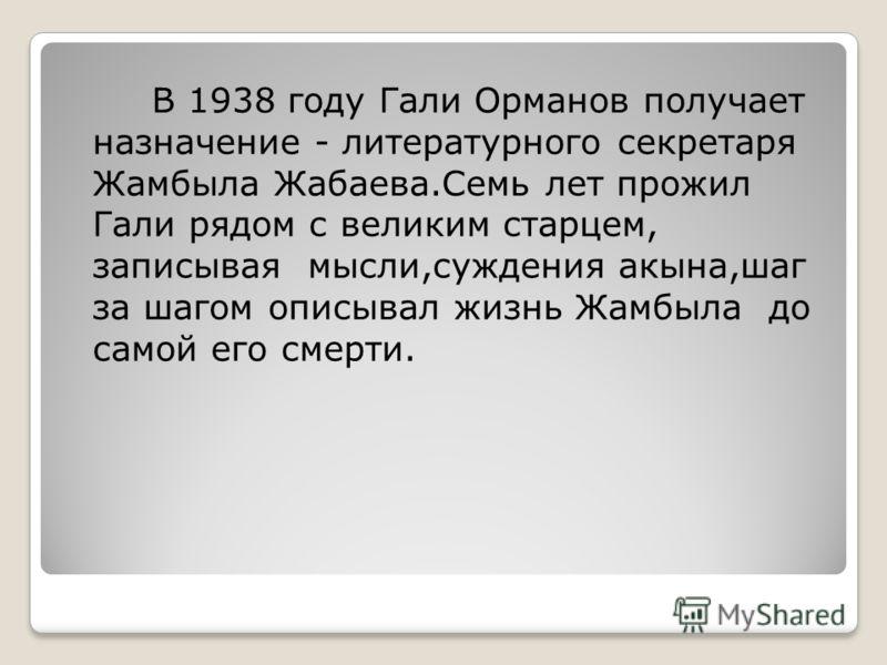 Печататься Гали Орманов начал в 1927 году.