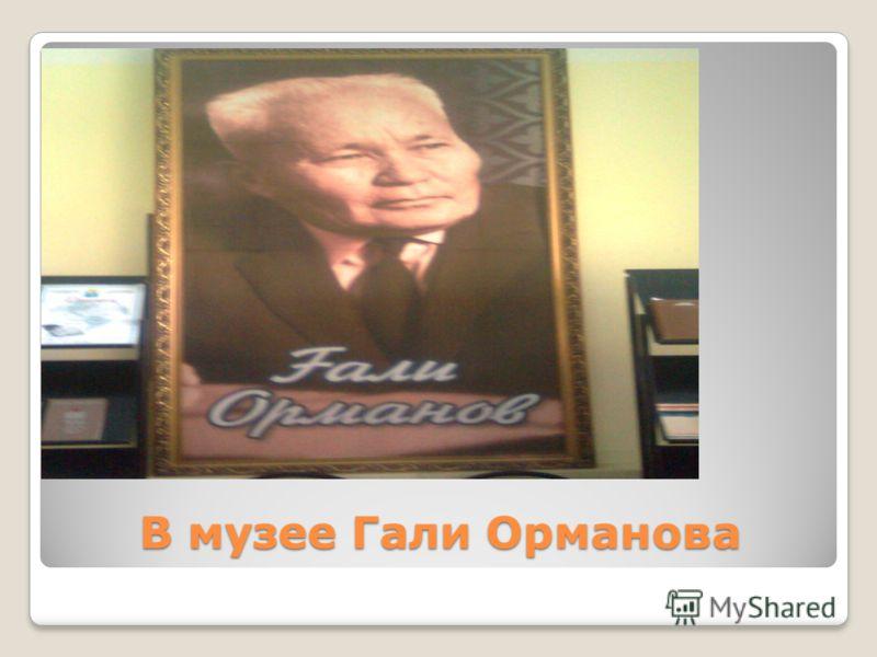 Гали Орманов в кругу друзей