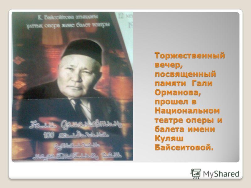 Гали Орманов среди участников конференции стран Азии и Африки.