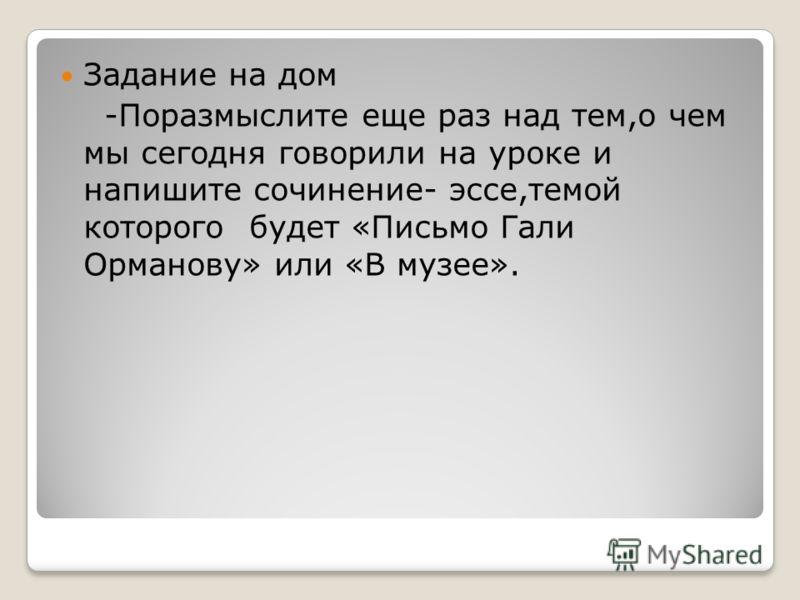 Составьте синквейн к словам «Глагол», «Гали Орманов», «Казахстан», «Гражданин». План синквейна 1. Имя существительное 2. Два прилагательных 3. Три глагола 4. Предложение 5. Синоним