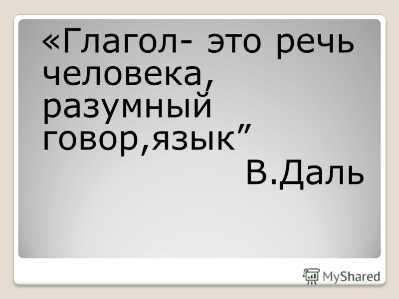 «Глагол является основой языка.Найти верный глагол для фразы –это значит дать движение фразе» А.Н.Толстой