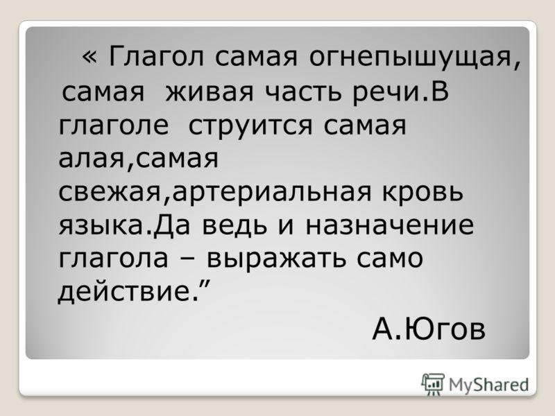 «Глагол- это речь человека, разумный говор,язык В.Даль