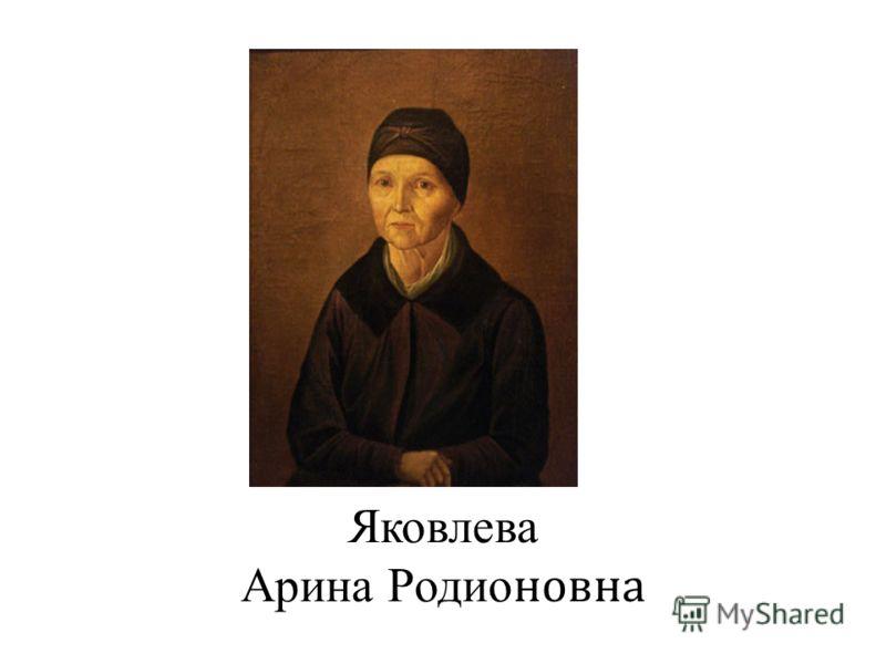 Яковлева Арина Родио новна