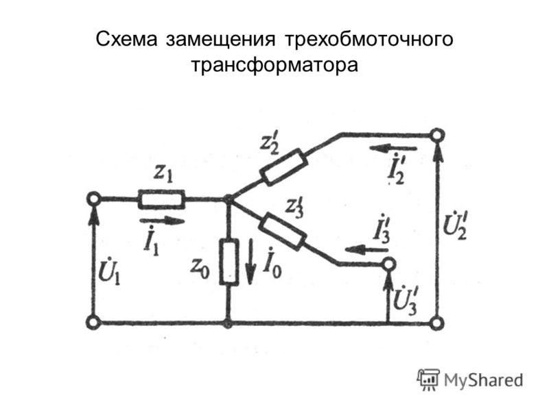 Схема замещения трехобмоточного трансформатора