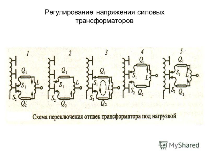 Регулирование напряжения силовых трансформаторов