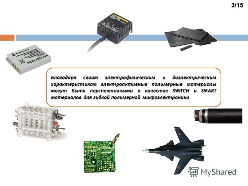 Применение электроактивных полимерных материалов Полимерные материалы с ионным типом проводимости показывают высокую сенсорную активность и селективность к молекулам различных веществ и могут быть перспективными в качестве высокоэфективных сенсорных