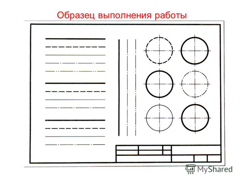 Закрепление материала: По заданию учителя учащиеся в рабочей тетради, пользуясь чертежными инструментами, проводят вертикальные, горизонтальные и наклонные линии, а также окружности.