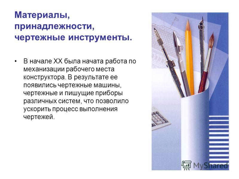 Презентация На Тему Сборочный Чертеж