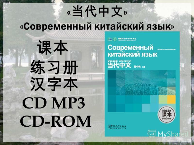 « » «Современный китайский язык» CD MP3 CD-ROM