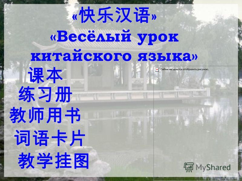 « » «Весёлый урок китайского языка»