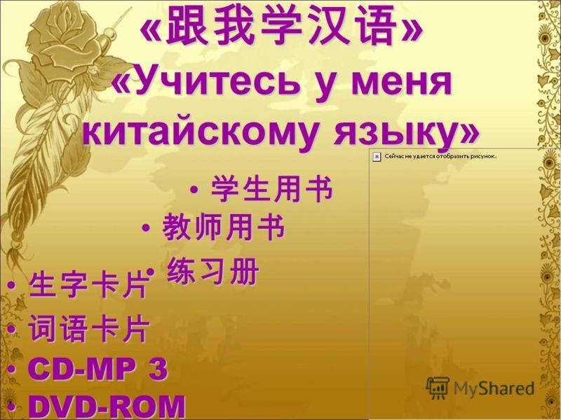 « » «Учитесь у меня китайскому языку» CD-MP 3 CD-MP 3 DVD-ROM DVD-ROM