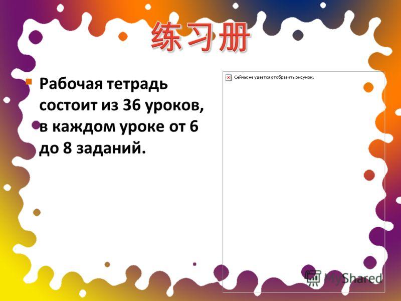 Рабочая тетрадь состоит из 36 уроков, в каждом уроке от 6 до 8 заданий.