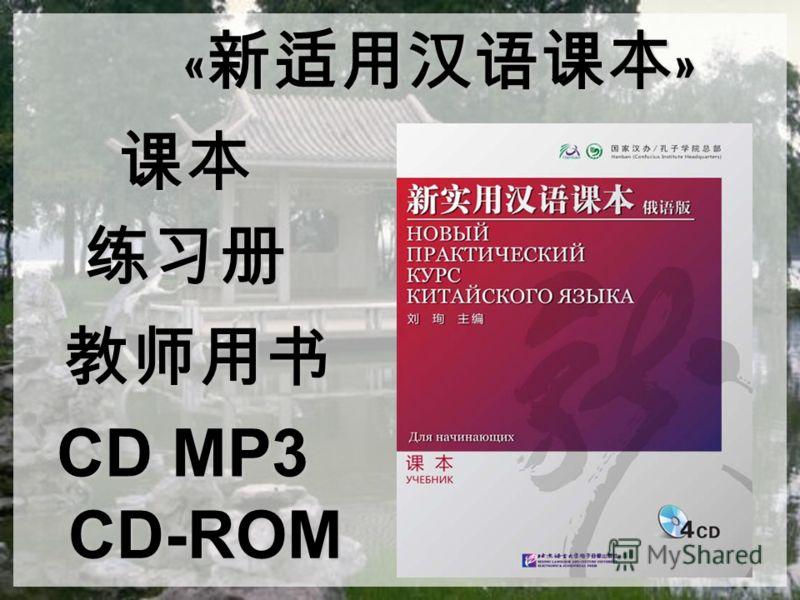« » CD MP3 CD-ROM