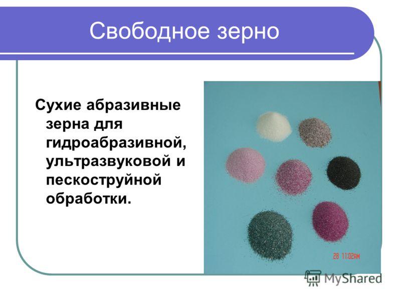 Свободное зерно Сухие абразивные зерна для гидроабразивной, ультразвуковой и пескоструйной обработки.