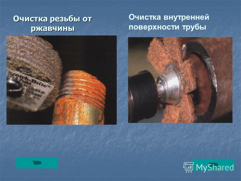 Очистка резьбы от ржавчины Очистка внутренней поверхности трубы