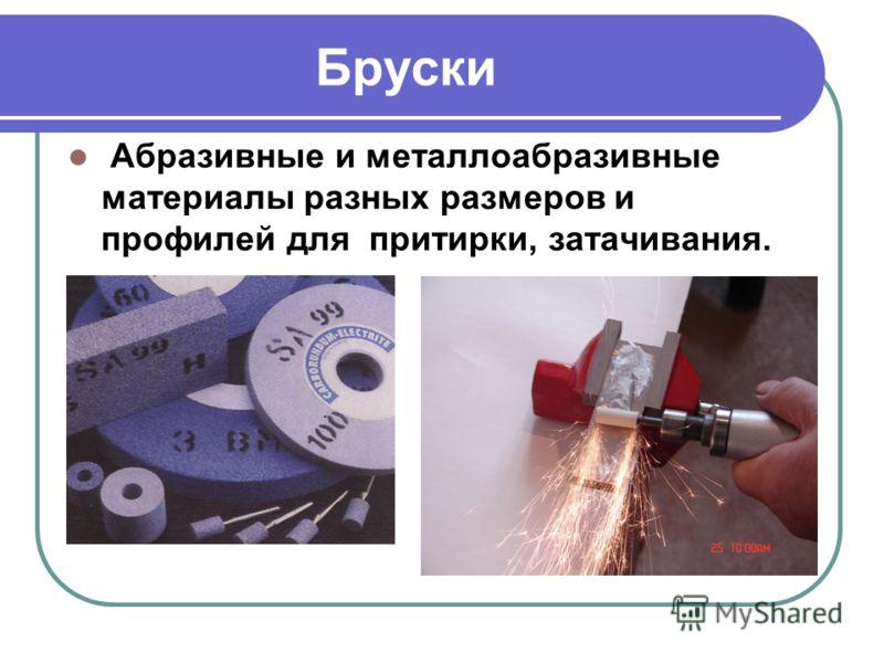 Бруски Абразивные и металлоабразивные материалы разных размеров и профилей для притирки, затачивания.