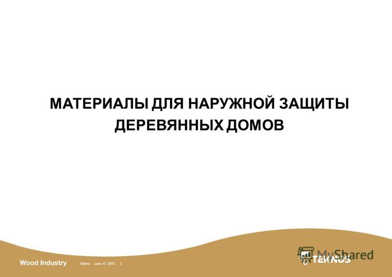Teknos June 17, 2013 2 МАТЕРИАЛЫ ДЛЯ НАРУЖНОЙ ЗАЩИТЫ ДЕРЕВЯННЫХ ДОМОВ