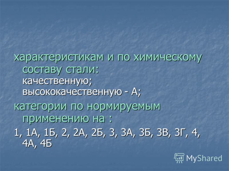 характеристикам и по химическому составу стали: качественную; высококачественную - А; категории по нормируемым применению на : 1, 1А, 1Б, 2, 2А, 2Б, 3, 3А, 3Б, 3В, 3Г, 4, 4А, 4Б