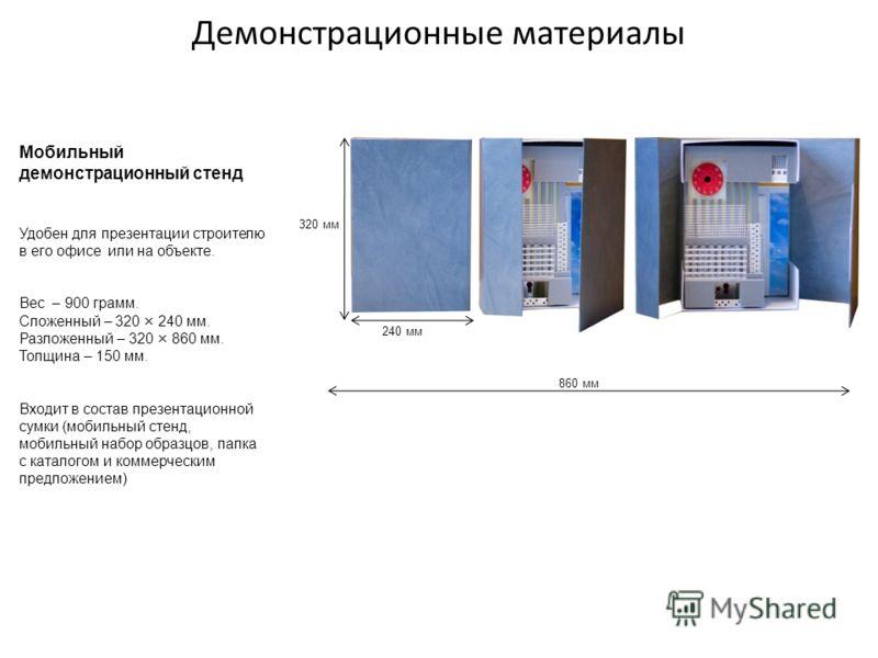 Мобильный демонстрационный стенд Удобен для презентации строителю в его офисе или на объекте. Вес – 900 грамм. Сложенный – 320 × 240 мм. Разложенный – 320 × 860 мм. Толщина – 150 мм. Входит в состав презентационной сумки (мобильный стенд, мобильный н