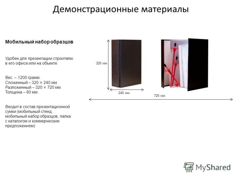 Мобильный набор образцов Удобен для презентации строителю в его офисе или на объекте. Вес – 1200 грамм. Сложенный – 320 × 240 мм. Разложенный – 320 × 720 мм. Толщина – 80 мм. Входит в состав презентационной сумки (мобильный стенд, мобильный набор обр