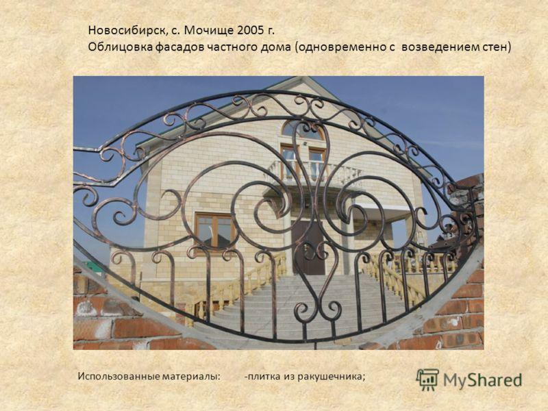 Новосибирск, с. Мочище 2005 г. Облицовка фасадов частного дома (одновременно с возведением стен) Использованные материалы: -плитка из ракушечника;