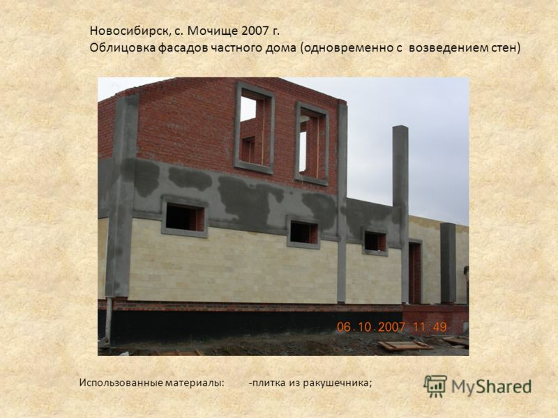 Новосибирск, с. Мочище 2007 г. Облицовка фасадов частного дома (одновременно с возведением стен) Использованные материалы: -плитка из ракушечника;