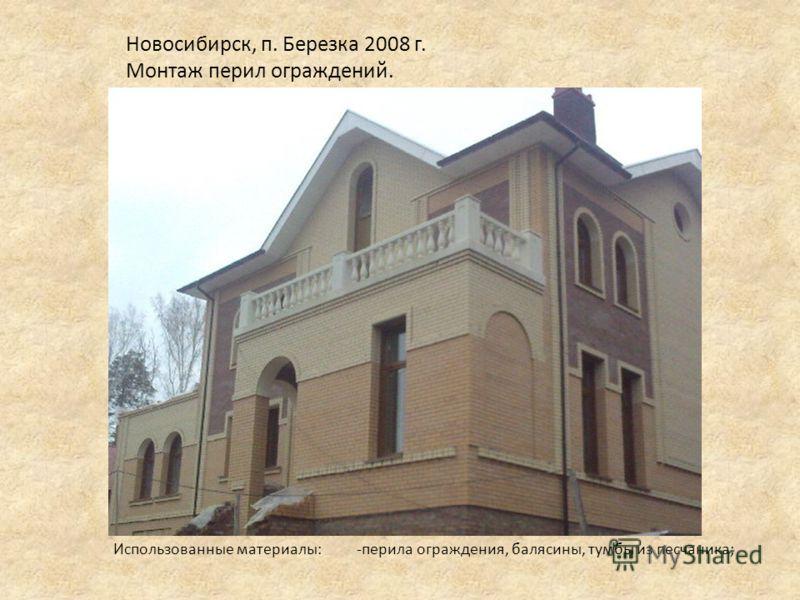 Новосибирск, п. Березка 2008 г. Монтаж перил ограждений. Использованные материалы: -перила ограждения, балясины, тумбы из песчаника;