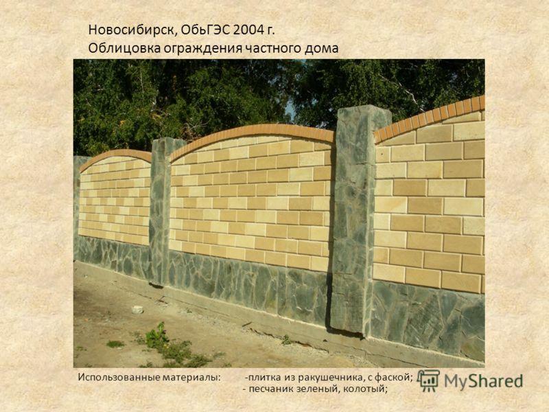 Новосибирск, ОбьГЭС 2004 г. Облицовка ограждения частного дома Использованные материалы: -плитка из ракушечника, с фаской; - песчаник зеленый, колотый;