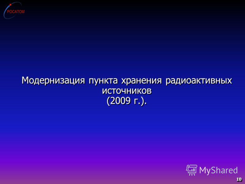 Модернизация пункта хранения радиоактивных источников (2009 г.). 10
