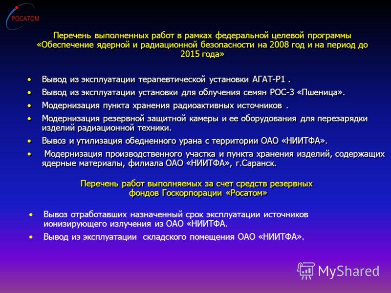 Перечень выполненных работ в рамках федеральной целевой программы «Обеспечение ядерной и радиационной безопасности на 2008 год и на период до 2015 года» Вывод из эксплуатации терапевтической установки АГАТ-Р1. Вывод из эксплуатации установки для облу