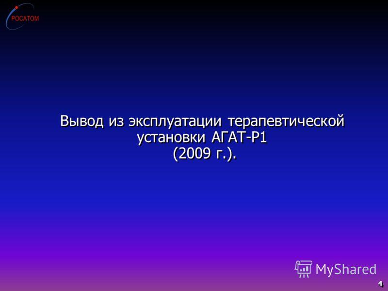 Вывод из эксплуатации терапевтической установки АГАТ-Р1 (2009 г.). 4